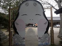 15  1月宗像神社 おかめ巡り.jpg