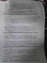 17  サンリブ占い(2月).jpg