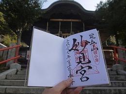 4  1月 御朱印集め 妙見宮.jpg